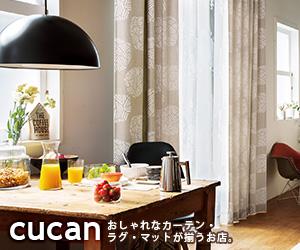 cucanバナー320x250px