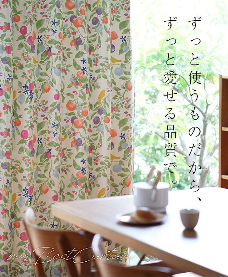 安心・安全の日本製カーテンを取り扱うcucanのおしゃれカーテン特集
