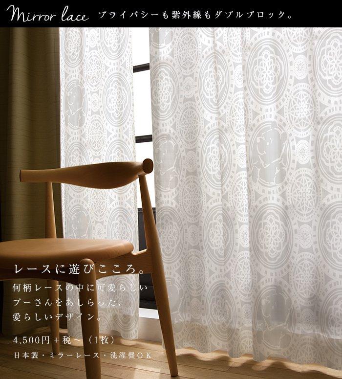 ミラーレース プー ピープインレース 幾何学レースの中に愛らしいプーさんをあしらった、愛らしいデザイン。4,500円+税〜(1枚)日本製・ミラーレース・洗濯機OK