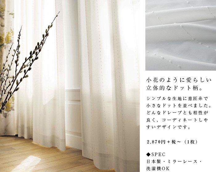 ミラーレース カダン たくさんの花が咲き乱れる花壇。ジャガードレースで織られた大柄で存在感のある切り絵テイストの花壇がデザインされた、とってもおしゃれなレースカーテンです。2,700円+税〜(1枚)日本製・ミラーレース・洗濯機OK