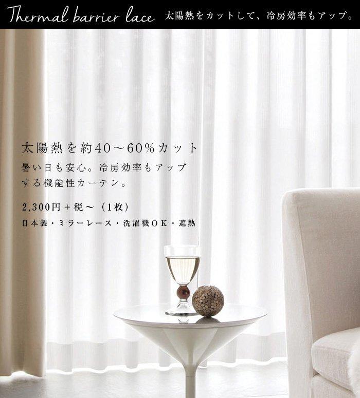 遮熱レース リネア 太陽熱を約40〜60%カット暑い日も安心。冷房効果もアップする機能性カーテン。2,300円+税〜(1枚)日本製・ミラーレース・洗濯機OK・遮熱