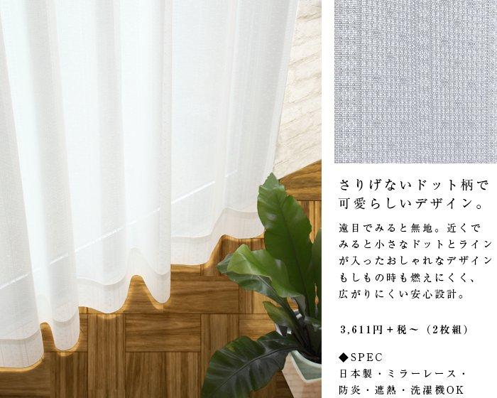 防炎カーテン パール さりげないドット柄で可愛らしいデザイン。遠目で見ると無地。近くで見ると小さなドットラインが入ったおしゃれなデザイン。もしもの時も燃えにくく、広がりにくい安心設計。3,314円+税〜(2枚組)日本製・ミラーレース・防炎・遮熱・洗濯機OK