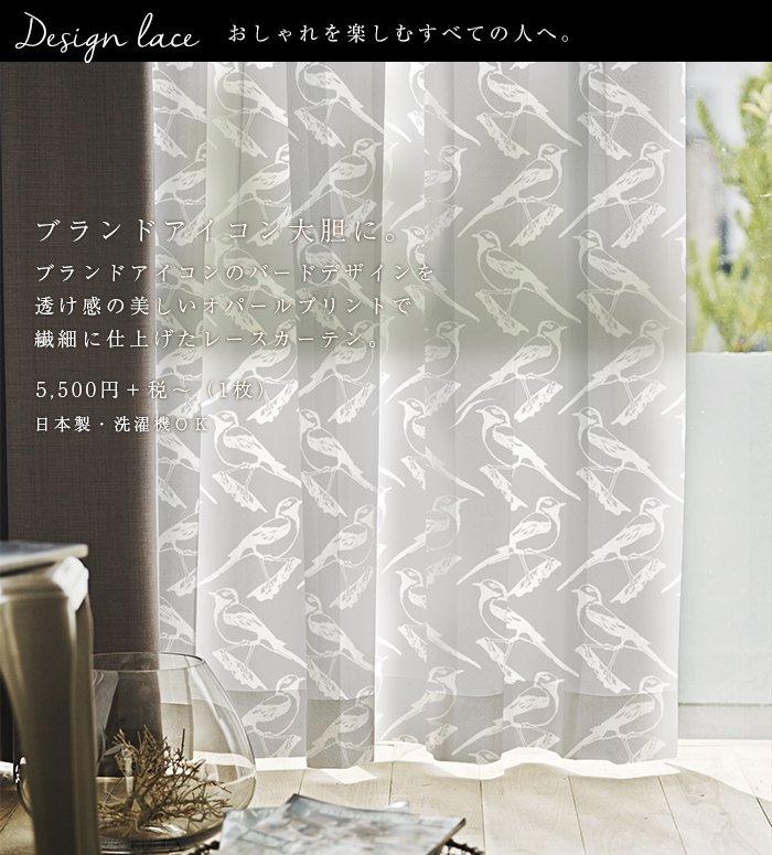 デザインレース リントゥボイル ブランドアイコンのバードデザインを透け感の美しいオパールプリントで繊細に仕上げたレースカーテン。5,500円+税〜(1枚)日本製・洗濯機OK