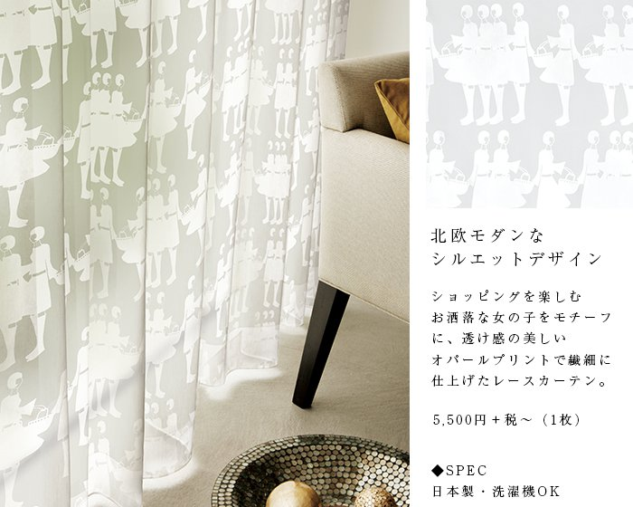 デザインレース ティットケルホボイル ショッピングを楽しむお洒落な女の子をモチーフに、透け感の美しいオパールプリントで繊細に仕上げたレースカーテン。5,500円+税〜(1枚)日本製・洗濯機OK
