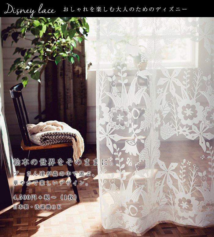 ディズニーレースカーテン プー インザウッド 切り絵のようなタッチで描かれた森の中でプーさんやピグレットが遊ぶ、楽しいボイルカーテンです。ベースの生地を透けさせ柄を引き立てるオパールプリントで仕上げています。4,500円+税〜(1枚)日本製・洗濯機OK