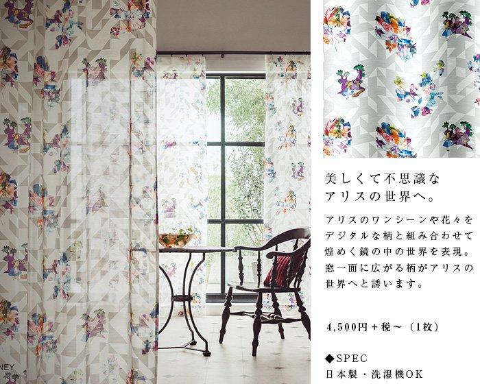 ディズニーレースカーテン ミアリス デジタルフラワー 物語のシーンや鮮やかな花々をデジタルな柄と組み合わせて鏡の中の世界を表現。窓辺がパッと明るくなる、個性的で上品なボイルカーテンです。4,500円+税〜(1枚)日本製・洗濯機OK