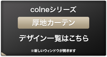 「colne」厚地デザイン一覧