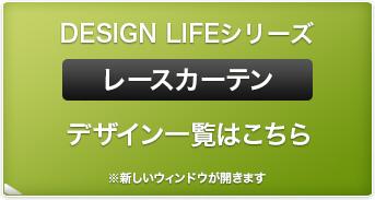 �uDESIGN LIFE�v���[�X�f�U�C���ꗗ