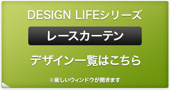 「DESIGN LIFE」レースデザイン一覧