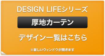 「DESIGN LIFE」厚地デザイン一覧