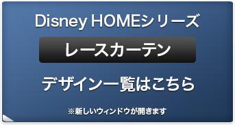 「Disney」レースデザイン一覧