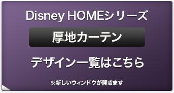 「Disney」厚地デザイン一覧