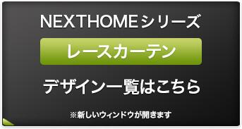 「NEXTHOME」レースデザイン一覧