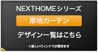 「NEXTHOME」厚地デザイン一覧