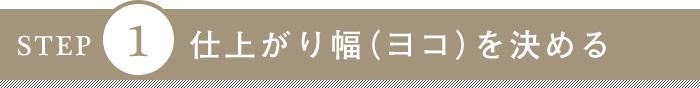 STEP1 �d�オ�蕝�i���R�j�����߂�