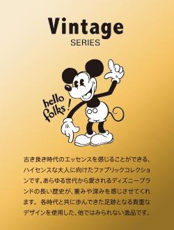 Vintage(ビンテージ)