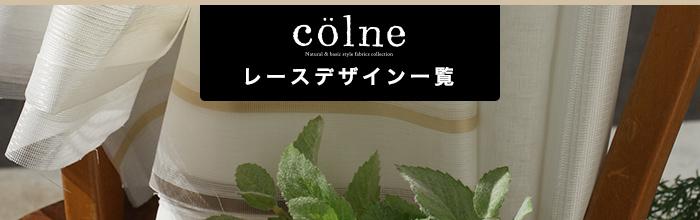レースカーテン 色柄・デザイン一覧 colne(コルネ)/スミノエ 色柄・デザイン一覧 オーダーカーテン色柄一覧(レース)