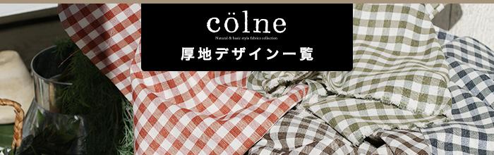 厚地(ドレープ)カーテン colne(コルネ)/スミノエ 色柄・デザイン一覧 オーダーカーテン色柄一覧(厚地)