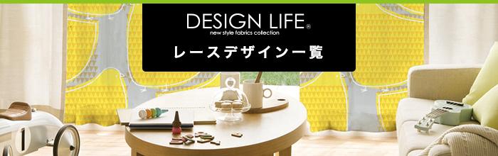 レースカーテン 色柄・デザイン一覧 DESING LIFE(デザインライフ)/スミノエ オーダーカーテン色柄一覧(レース)