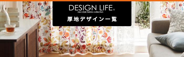 厚地(ドレープ)カーテン 色柄・デザイン一覧 DESING LIFE(デザインライフ)/スミノエ オーダーカーテン色柄一覧(厚地)