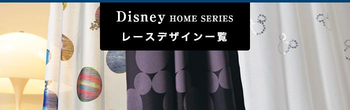 レースカーテン Disney(ディズニー)/スミノエ 色柄・デザイン一覧 オーダーカーテン色柄一覧(レース)
