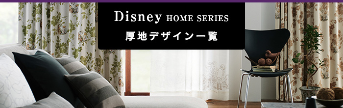 厚地(ドレープ)カーテン Disney(ディズニー)/スミノエ 色柄・デザイン一覧 オーダーカーテン色柄一覧(厚地)