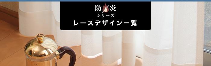 防炎カーテン オーダーカーテン色柄・デザイン一覧(レース)