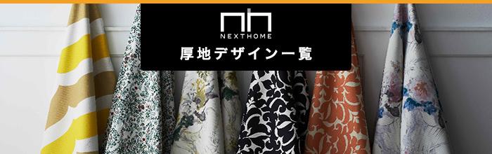 厚地(ドレープ)カーテン 色柄・デザイン一覧 NEXTHOME(ネクストホーム)/スミノエ オーダーカーテン色柄一覧(厚地)