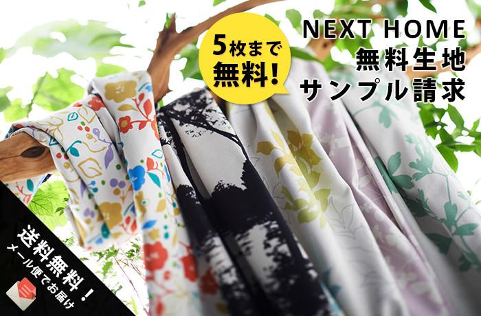 【無料】NEXT HOME カーテン生地サンプル請求