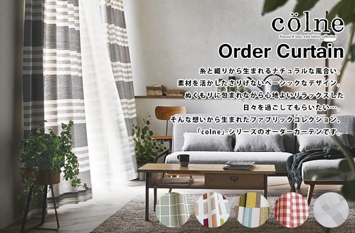 colne オーダーカーテン