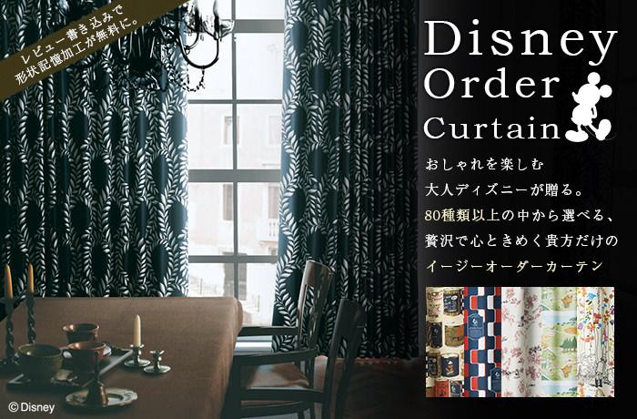 Disneyオーダーカーテン