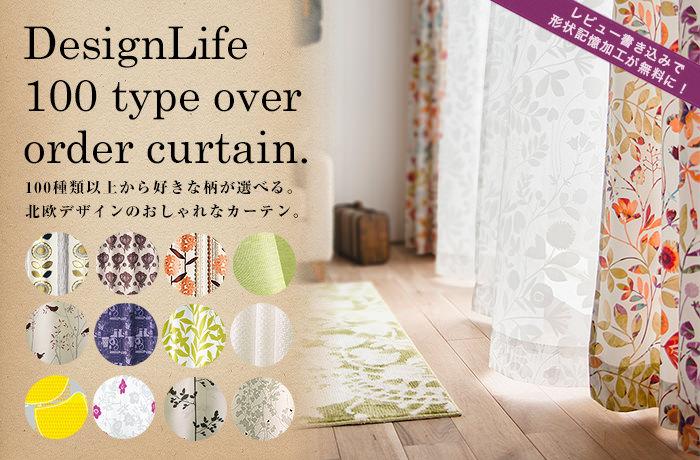 「DESIGN LIFE」オーダーカーテン