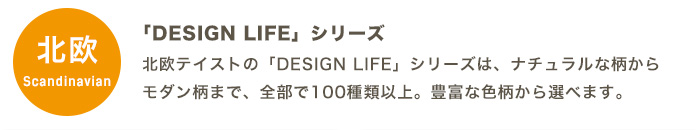 「DESIGN LIFE」シリーズ