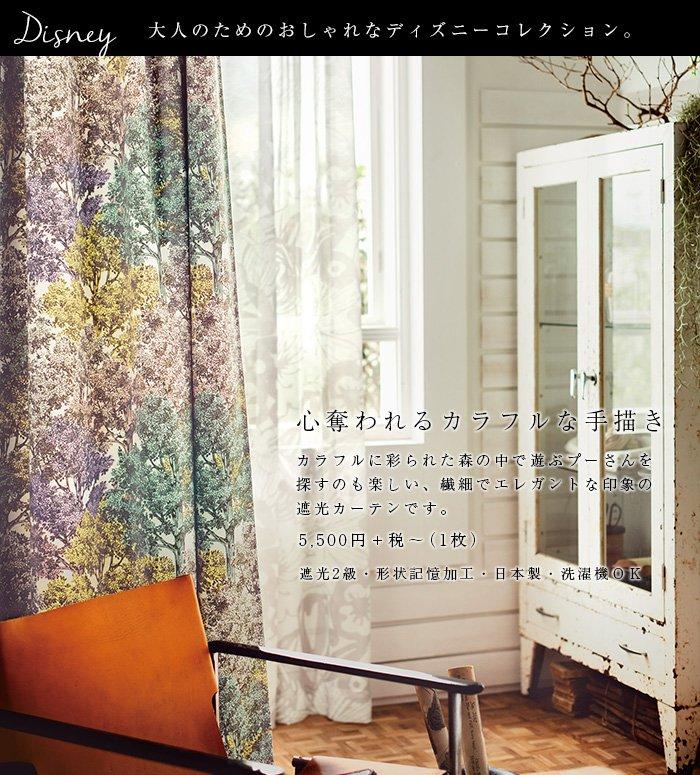 大人のためのおしゃれなディズニーコレクション。心奪われるカラフルな手描き。カラフルに彩られた森の中で遊ぶプーさんを探すのも楽しい、千歳d絵エレガントな印象の遮光カーテンです。5,500円+税〜(1枚)遮光2級・日本製・形状記憶加工・洗濯機OK