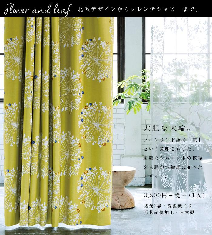 北欧デザインからフレンチシャビーまで。大胆な大輪。フィンランド語で「花」という意味をもった、綺麗なシルエットの植物を大胆かつ繊細に並べたデザイン。3,800円+税〜(1枚)遮光2級・日本製・形状記憶加工・洗濯機OK