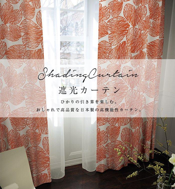 遮光カーテン ひかりの引き算を楽しむ。おしゃれで高品質。日本で作られた高機能性カーテン。