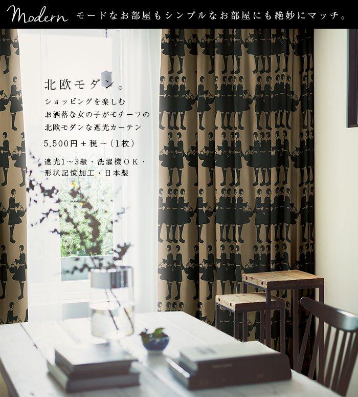 モードなお部屋もシンプルなお部屋にも絶妙にマッチ。モダンの定番。重厚で存在感のある気品溢れるデザイン。大胆で洗練された美しいダマスク柄がお部屋をおしゃれに。4,300円+税〜(1枚)遮光1級・日本製・形状記憶加工・洗濯機OK