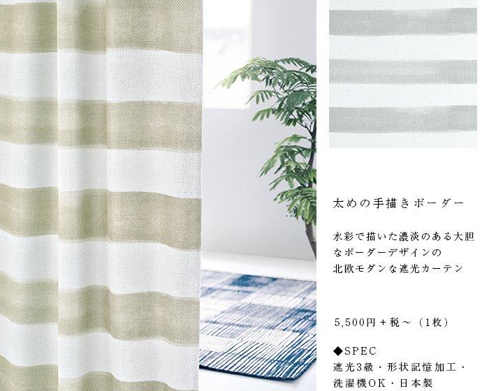 水彩で描いた濃淡のある大胆なボーダーデザインの北欧モダンな遮光カーテン。5,500円+税〜(1枚)遮光1級・日本製・形状記憶加工・洗濯機OK