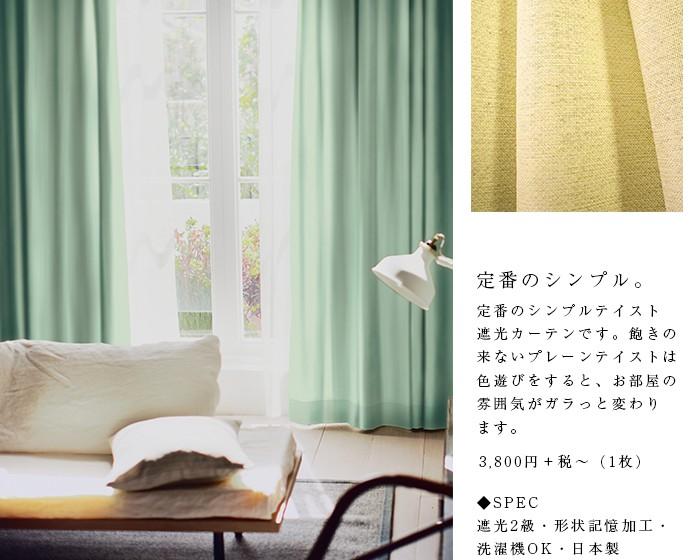定番のシンプルテイスト遮光カーテンです。飽きのこないプレーンテイストは色遊びをすると、お部屋の雰囲気がガラッと変わります。3,800円+税〜(1枚)遮光2級・形状記憶加工・日本製・洗濯機OK
