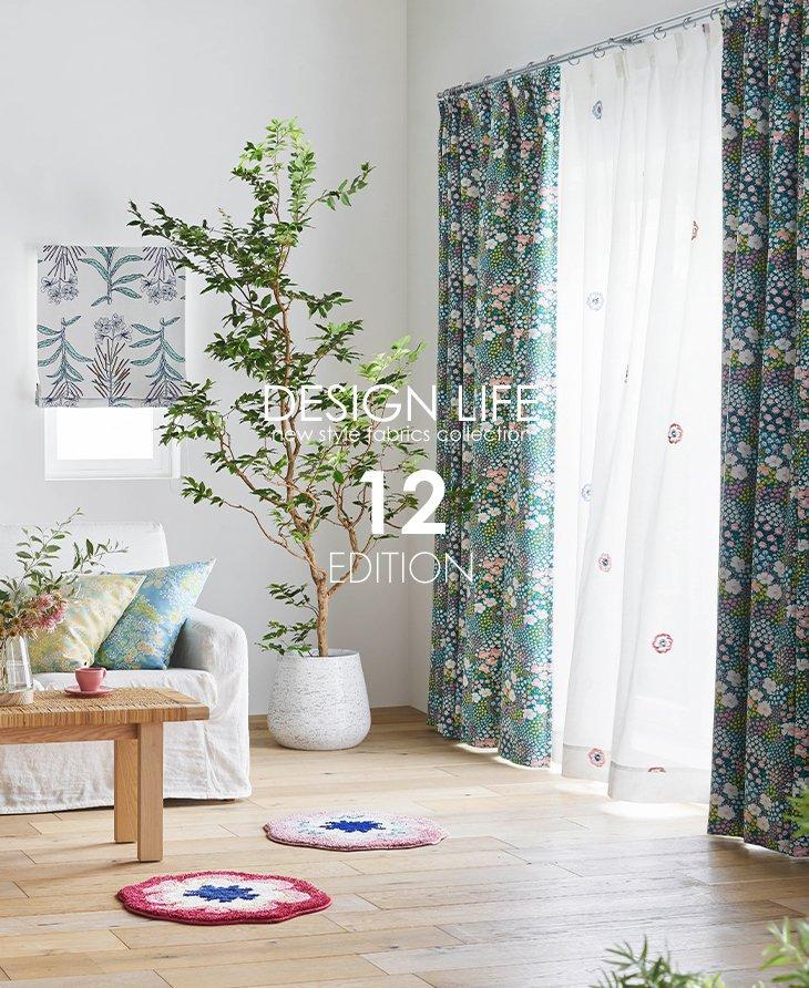 おしゃれなカーテン、ラグ、玄関マット DESIGN LIFE vol.11 通販ページ