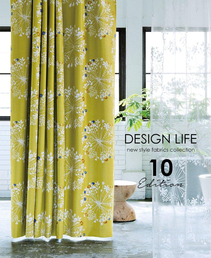 おしゃれなカーテン、ラグ、玄関マット DESIGN LIFE vol.10 通販ページ