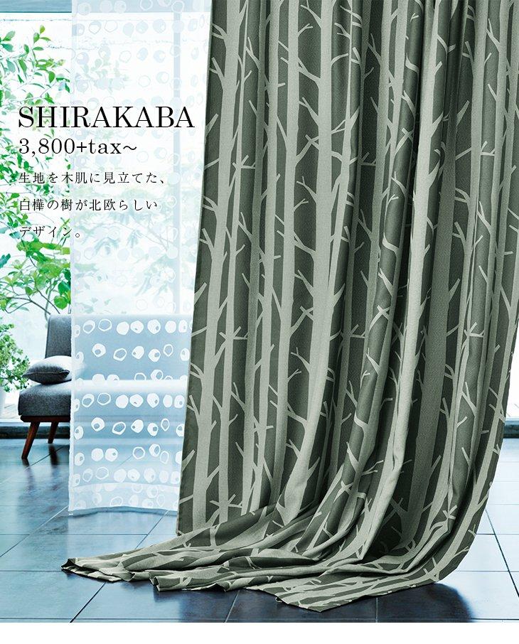 生地を木肌に見立てた、白樺の樹が北欧らしいおしゃれなカーテン 遮光カーテン 北欧カーテン