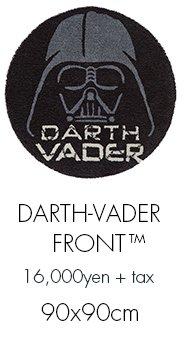 Disney/ディズニー STAR WARS/スターウォーズ 最後のジェダイ スミノエ製ラグなどのインテリアファブリックの通販 DARTH VADER FRONT/ダースベイダー フロント ラグ