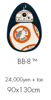 Disney/ディズニー STAR WARS/スターウォーズ 最後のジェダイ スミノエ製ラグなどのインテリアファブリックの通販 BB-8 ラグ