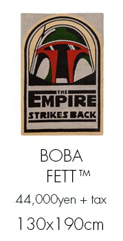 Disney/ディズニー STAR WARS/スターウォーズ 最後のジェダイ スミノエ製ラグなどのインテリアファブリックの通販 BOBA FETT/ボバフェット ラグ