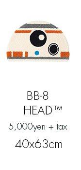 Disney/ディズニー STAR WARS/スターウォーズ 最後のジェダイ スミノエ製マットなどのインテリアファブリックの通販 BB-8 HEAD/BB-8 ヘッド マット