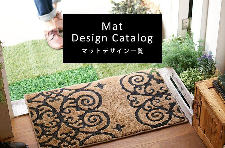 マットデザイン一覧