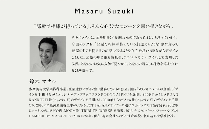 鈴木マサルさん経歴