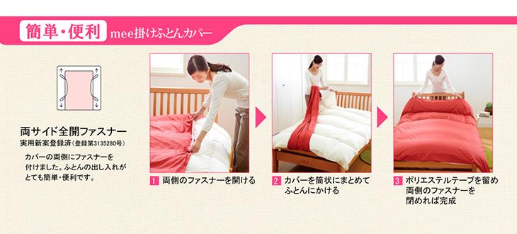 西川リビングの寝具 mee 両サイド全開ファスナーでふとんの出し入れがとっても簡単・便利です。