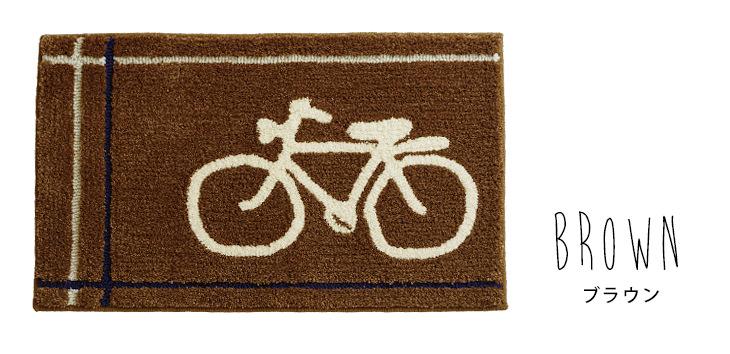 cucanオリジナル玄関マット 自転車マット brown ブラウン